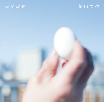 Discography | 寺尾紗穂