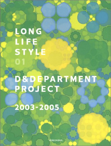Amazon.co.jp: LONG LIFE STYLE 01: D&DEPARTMENT PROJECT 2003-2005: D&DEPARTMENT PROJECT: 本