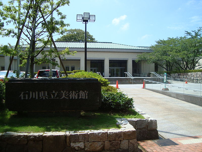 ファイル:Ishikawa Prefectural Museum of Art.JPG - Wikipedia