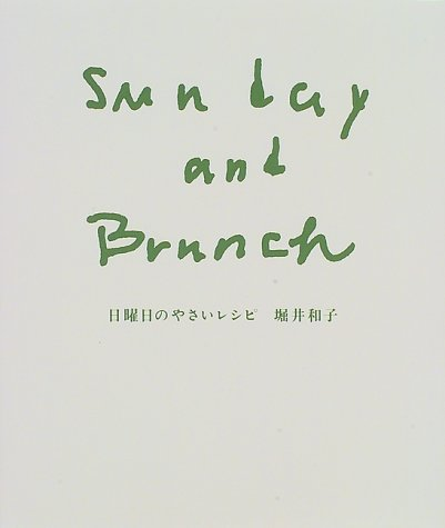 Amazon.co.jp: Sunday and Brunch―日曜日のやさいレシピ: 堀井 和子: 本