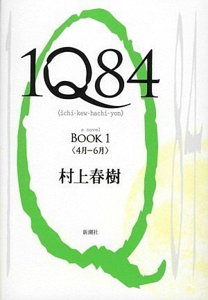 Amazon.co.jp: 1Q84 BOOK 1: 村上 春樹: 本