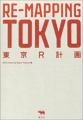 Amazon.co.jp: 東京R計画?RE‐MAPPING TOKYO: CET: 本