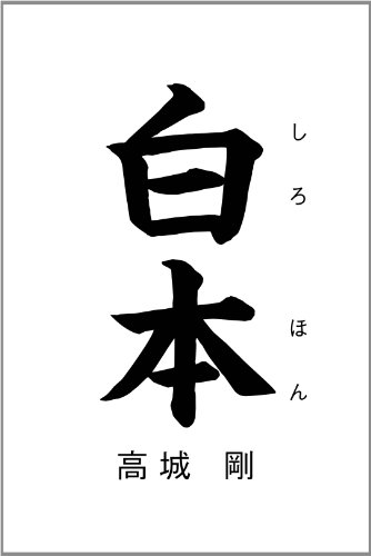 Amazon.co.jp: 白本 eBook: 高城剛: Kindleストア