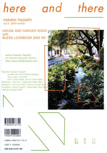 Amazon.co.jp: here and there vol.5〈2004 WINTER〉: 林 央子: 本