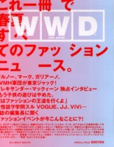 WWD for Japan All about 2003 S/S - セブンネットショッピング