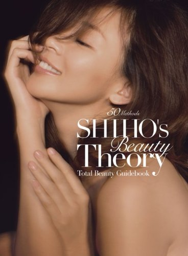 Amazon.co.jp: SHIHO's Beauty Theory (Angel Works): SHIHO: 本