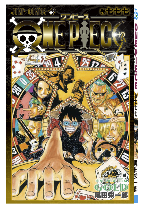 NEWS | ONE PIECE FILM GOLD(ワンピースフィルムゴールド)