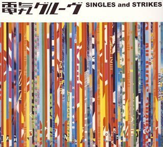Amazon.co.jp: SINGLES and STRIKES (CCCD): 音楽