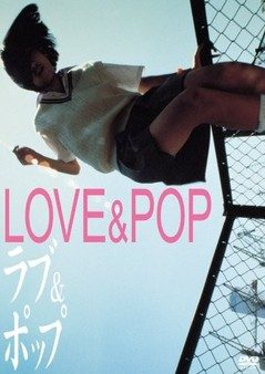 Maybe They Are Also Real: Love & Pop - oshare-japan (おしゃれJAPAN)