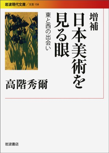 Amazon.co.jp: 増補 日本美術を見る眼 東と西の出会い (岩波現代文庫): 高階 秀爾: 本