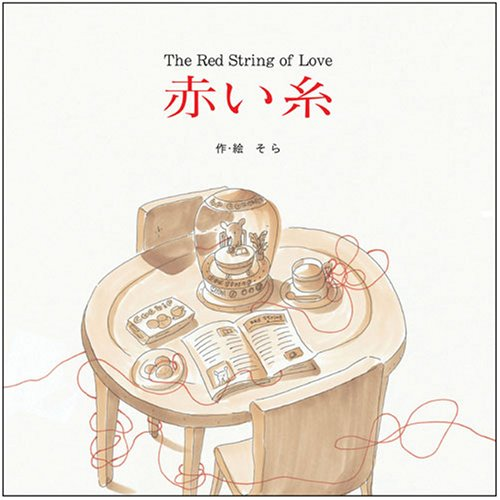 Amazon.co.jp: 赤い糸 [The Red String of Love]: そら: 本