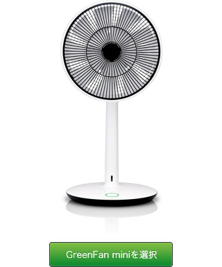 GreenFan mini : BALMUDA公式ストア