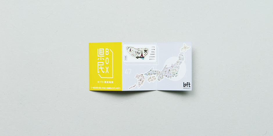 県民BOX | Project | PORT