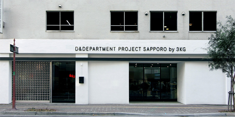 D&DEPARTMENT PROJECT SAPPORO by 3KG - 店舗情報 - D&DEPARTMENT