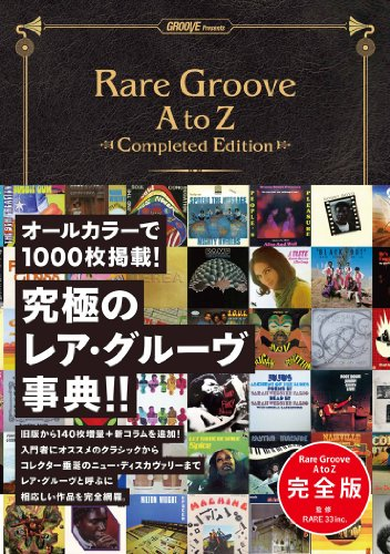 Amazon.co.jp: レア・グルーヴA to Z 【完全版】 (GROOVE Presents): RARE 33 inc.: 本