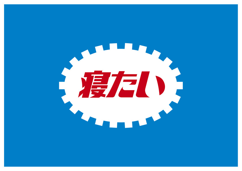 png a day: FIGHT IPPATSU — by Yohei Sometani on 2011.11.11 (Friday)