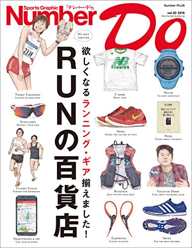 Sports Graphic Number Do RUNの百貨店 (文春e-book):Amazon.co.jp:Kindle Store