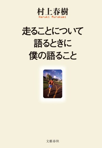 The Impermanence of Worldly Things: 『走ることについて語るときに僕の語ること』