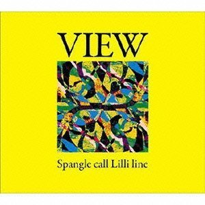 Amazon.co.jp: VIEW: Spangle call Lilli line: 音楽