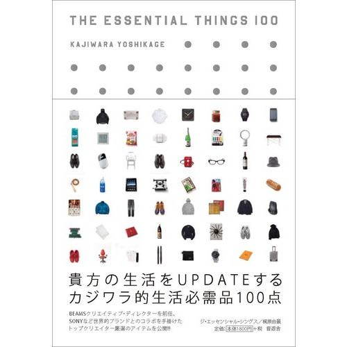 Amazon.co.jp: THE ESSENTIAL THINGS 100 -貴方の生活をUPDATEする カジワラ的生活必需品100点-: 梶原 由景, 奥山 光洋: 本