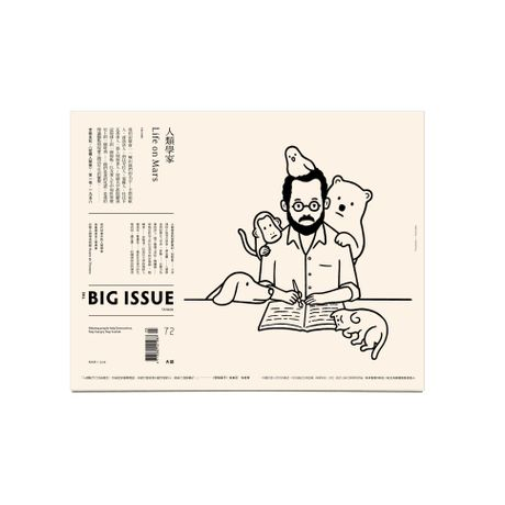 The Big Issue Taiwan vol.72 | N store