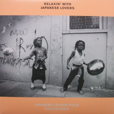 V.A. (中島美嘉、南佳孝、YUKI OKAZAKI...) / RELAXIN WITH JAPANESE LOVERS SONY 2LP Vinyl record 中古レコード通販