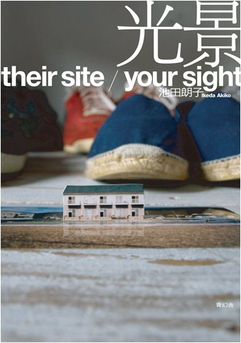 Amazon.co.jp: 光景 Their site/your sight: 池田朗子, 藤田千彩: 本