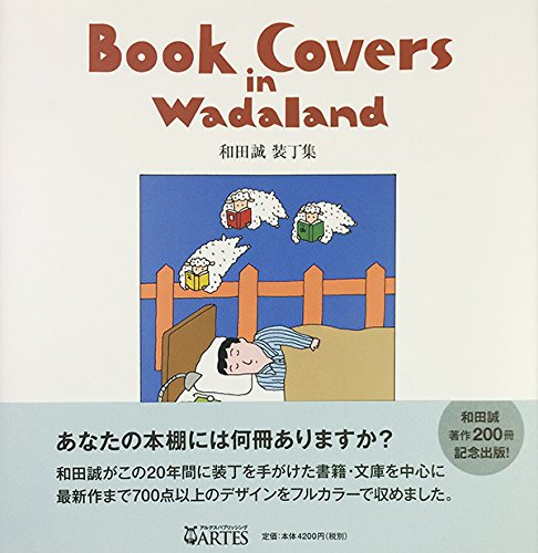 Book Covers in Wadaland 和田誠 装丁集