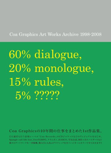 Amazon.co.jp: Coa Graphics Art Works Archive 1998-2008 (P‐Vine BOOKs): Coa Graphics: 本
