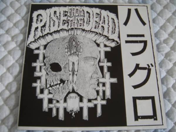 RISE FROM THE DEAD / ハラグロ / 7inch flexi /検 s.o.b outo - ヤフオク!