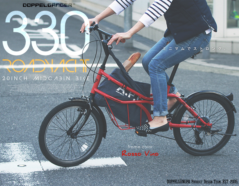 DOPPELGANGER®[ドッペルギャンガー]自転車ブランド Product page 330-WH / 330-BK / 330-RD - ROADYACHT