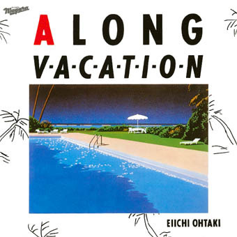 Amazon.co.jp: A LONG VACATION 30th Edition: 大滝詠一: 音楽