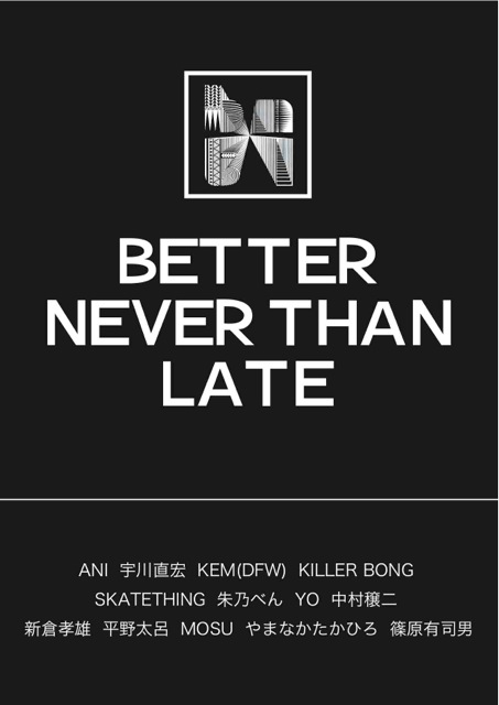 BETTER NEVER THAN LATE | News | HIDDEN-CHAMPION.NET | 「ヒドゥン・チャンピオン」