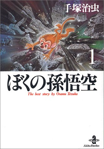 Amazon.co.jp: ぼくの孫悟空 (1) (秋田文庫―The best story by Osamu Tezuka): 手塚 治虫: 本