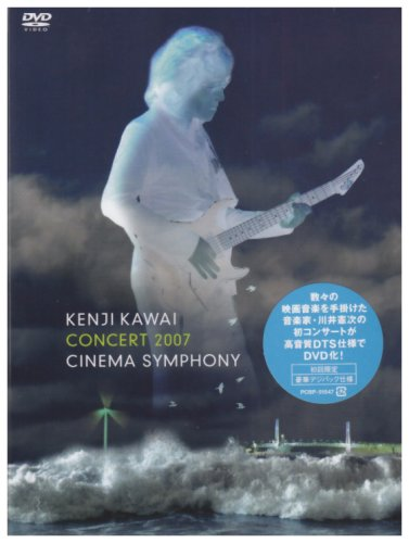 Amazon.co.jp: Kenji Kawai Concert 2007 Cinema Symphony [DVD]: 川井憲次: DVD
