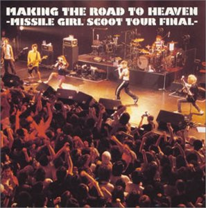 Amazon.co.jp: MAKING THE ROAD TO HEAVEN MISSILE GIRL SCOOT TOUR FINAL: 音楽