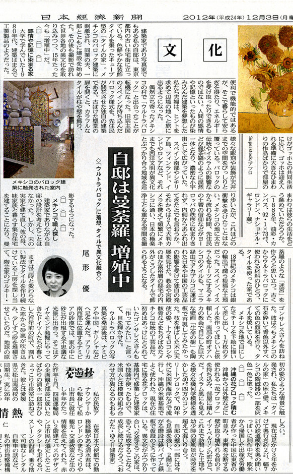 The article in the Nikkei newspaper | 日経新聞記事