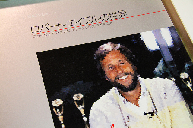 "[LD] The World of Robert Abel ""ロバート・エイブルの世界"" 