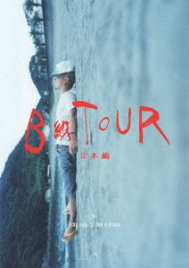 Amazon.co.jp: B級TOUR -日本編- [DVD]: 田我流: DVD