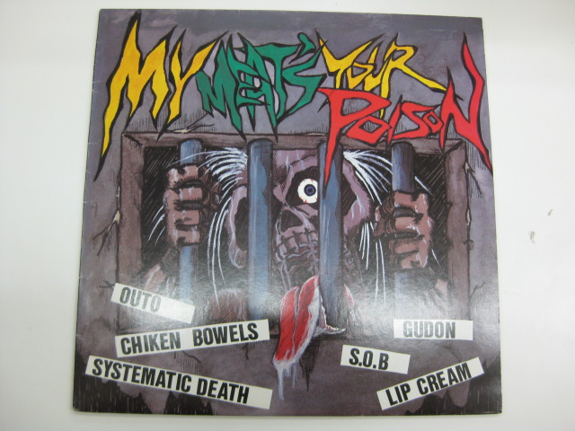 My Meat's Your Poison / V.A.   中古レコード・新譜CD 販売 通販 TIMEBOMB RECORDS 大阪