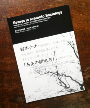 岩本社会学論集 - Lilmag----zine and other publications.