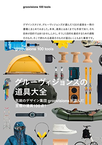 Amazon.co.jp: groovisions 100 tools ~グルーヴィジョンズの道具大全~: groovisions: 本