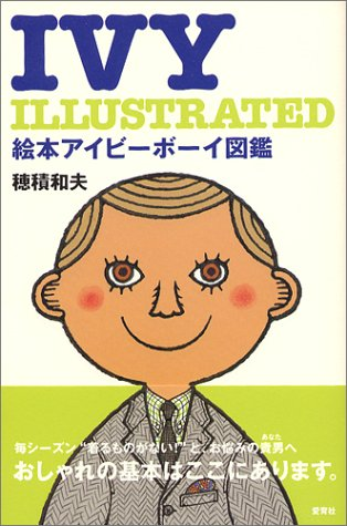 Amazon.co.jp: IVY ILLUSTRATED―絵本アイビーボーイ図鑑: 穂積 和夫: 本
