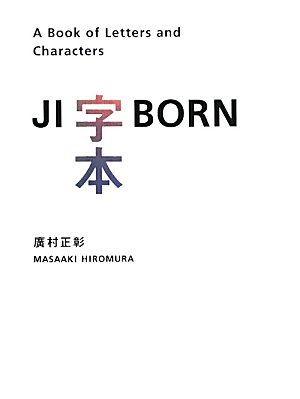 Amazon.co.jp: 字本―A Book of Letters and Characters: 廣村 正彰: 本