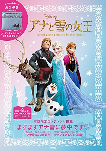 Amazon.co.jp: Disney アナと雪の女王 special pouch produced by axes femme 【特製ポーチ付き】 (バラエティ): 本