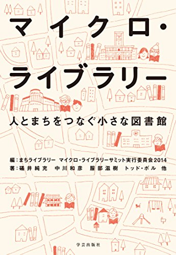 Amazon.co.jp: マイクロ・ライブラリー 人とまちをつなぐ小さな図書館: 礒井 純充, 中川 和彦, 服部 滋樹, トッド・ボル, まちライブラリー マイクロ・ライブラリーサミット実行委員会2014, 坂本 伊久子: 本