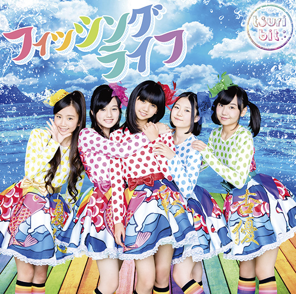 DISCOGRAPHY - つりビットOfficial Website