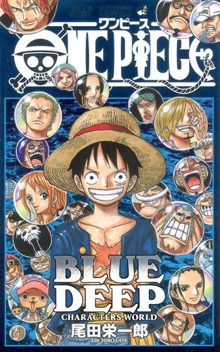 Amazon.co.jp: ONE PIECE BLUE DEEP CHARACTERS WORLD (ジャンプコミックス): 尾田 栄一郎: 本