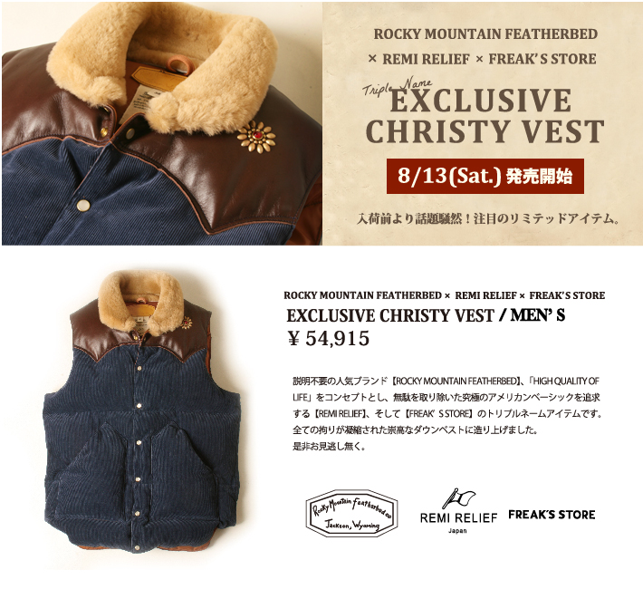 Rocky Mountain Featherbed×REMI RELIEF×FREAK'S STORE EXCLUSIVE CHRISTY VEST 8月13日発売開始! - News&Event