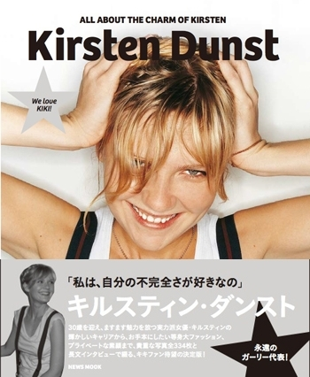 Kirstten Dunst -ALL ABOUT THE CHARM OF KIRSTEN- キルスティン・ダンスト -ALL ABOUT THE CHARM OF KIRSTEN- | 三栄書房